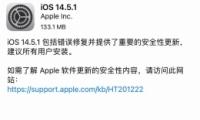 苹果IOS 14.5.1正式版更新内容一览