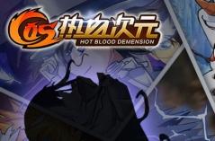 COS热血次元·游戏合集