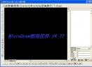 MicroDrawV4.77特别版