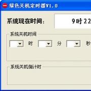 绿色关机定时器 V1.0 绿色中文免费版
