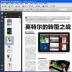 Adobe Acrobat 9 Pro电脑版