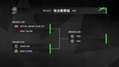 2021英雄联盟MSI淘汰赛赛程表一览