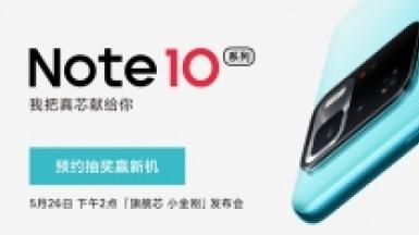 Redmi Note 10发布会直播地址一览