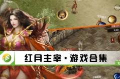 红月主宰·游戏合集