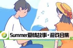Summer爱情故事·游戏合集
