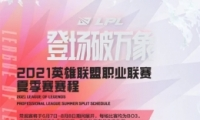 LPL英雄联盟2021MSI夏季赛常规赛赛程表一览