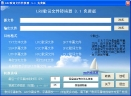 LRC歌词拆分工具3.1中文绿色版