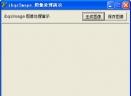 ibqsImageV2.4 中文特别版