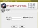 电脑文件保护系统V1.01绿色中文免费版