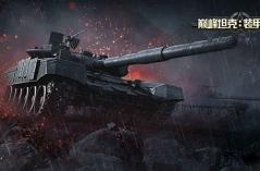 巅峰坦克装甲战歌·游戏合集