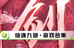 仙魂九剑・游戏合集