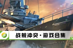战舰冲突·游戏合集