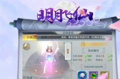 明月飞仙・游戏合集