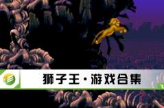 狮子王·游戏合集