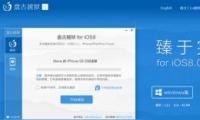 盘古越狱iOS8 Mac版下载