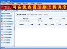 印刷报价小秘书V5.2 简体中文绿色免费版