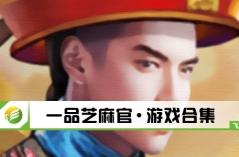 一品芝麻官·游戏88必发网页登入