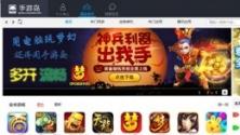 手游岛模拟器V2.3.2 官方版