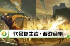 代号复生者·游戏合集