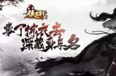 金庸侠客行·游戏合集