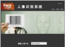 汉王人脸识别系统V1.0 电脑版