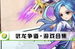 武龙争道·游戏合集