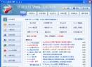 Vista优化大师V3.81 官方中文安装版