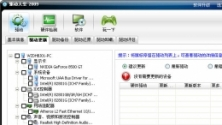 驱动人生2009中文官方安装版