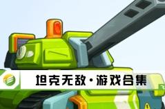 坦克无敌·游戏合集
