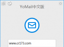 YoMail客户端V5.3.0.0 电脑版