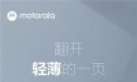 摩托罗拉Edge S Pro预售价格一览