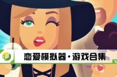 恋爱模拟器·游戏合集