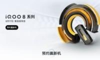 IQOO 8系列发布会直播地址一览