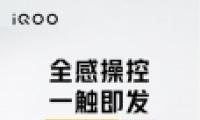 IQOO 8系列发布会时间一览