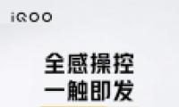 IQOO 8系列配置参数一览