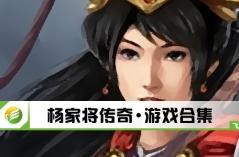 杨家将传奇·游戏合集