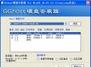 GGhost硬盘安装器V10.07.15 [WinPE版] 简体中文绿色免费版