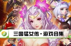 三国猛女传・游戏合集