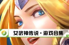 女武神�髡f・游�蚝霞�