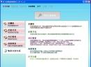 好又快硬盘恢复工具V1.37 简体中文官方安装版