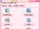 睿思家长助手V2.1.1 官方安装版