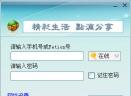 小飞信LibFetionV2.0 Beta6 简体中文绿色免费版