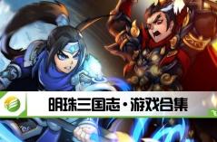 明珠三国志・游戏合集