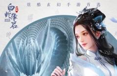 白蛇缘启·游戏合集.