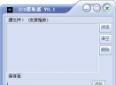 ICO批量提取器V0.1绿色中文免费版