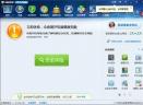 QQ电脑管家2016V12.0.18047.212 官方版