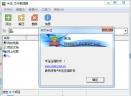 米压压缩V1.0.10.112 官方版