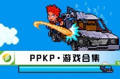 PPKP·游戏合集