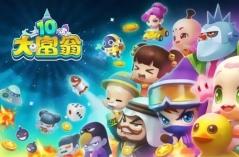 大富翁10·游戏合集
