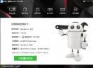 智能一键重装系统V6.6 官方版